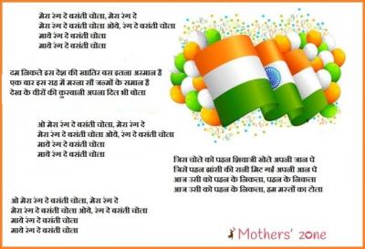 Patriotic and Inspirational Hindi Poems