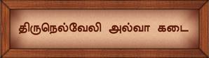 Buy Tirunelveli Halwa Online Order