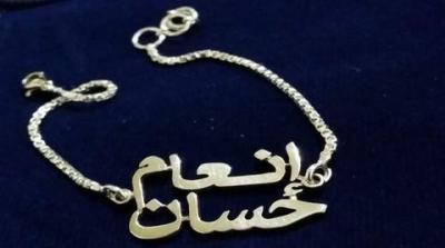 Script Name Necklace Gold and Silver