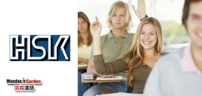 HSK test,let you have a goal of learning Chinese