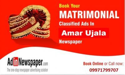Matrimonial Ads Booking in Amar Ujala Newspaper