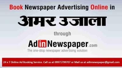 Amar Ujala Lucknow Ad Booking Online