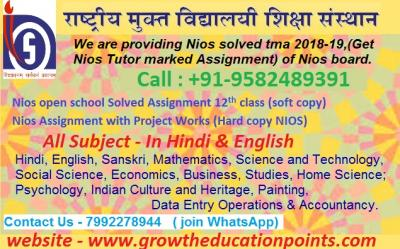Solved Assignment Question Paper for 10th & 12th